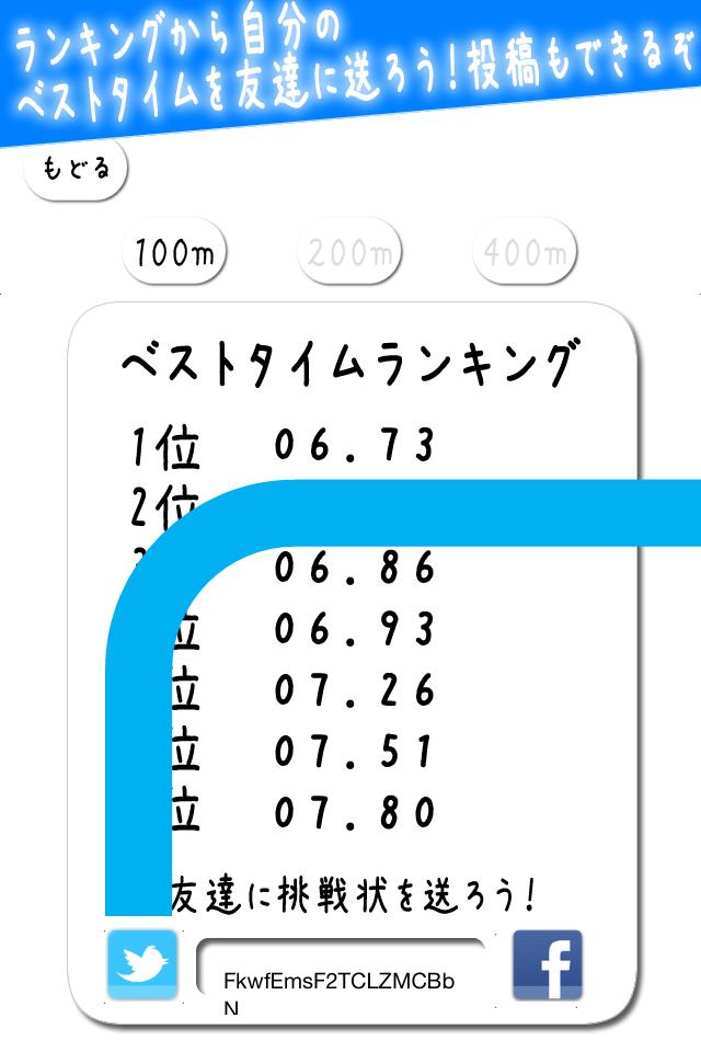 Screenshot だーぱん陸上 2012